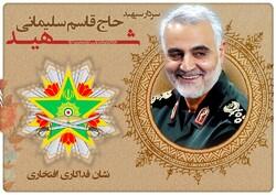 ایرانی فوج کے فداکاری کے اعزازی نشان سے شہید قاسم سلیمانی کو نوازدیا گيا