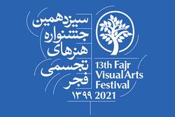 سیزدهمین جشنواره هنرهای تجسمی فجر ۱۸ بهمن افتتاح میشود