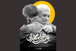 «بوسهای از ابومهدی» آماده نمایش شد/ پرترهای از فرمانده مقاومت
