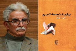 آموزههای عملی علی صلحجو برای ترجمه چاپ شد
