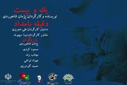 نمایش «یک و بیست دقیقه بامداد» به جشنواره «سردار آسمانی» راه یافت
