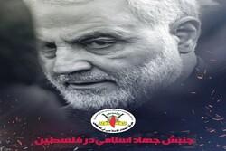أبناء حركة الجهاد الإسلامي في إيران يحيون الذكرى السنوية لشهادة قادة النصر/ صور