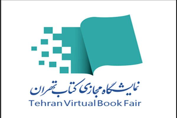 فروش نمایشگاه مجازی کتاب به ۱۸۷ میلیارد ریال رسید