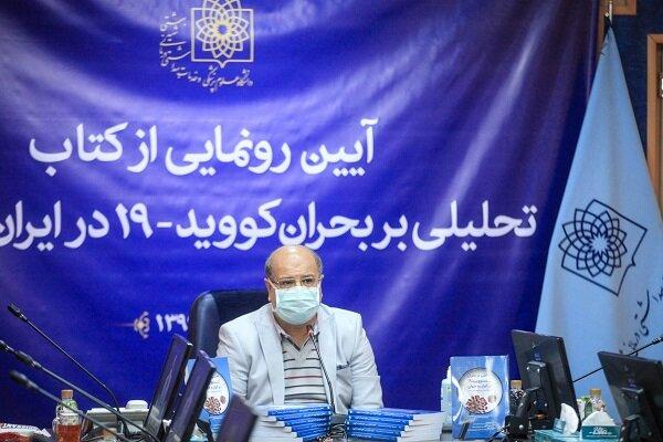 کتاب «تحلیلی بر بحران کووید ۱۹ در ایران و جهان» رونمایی شد