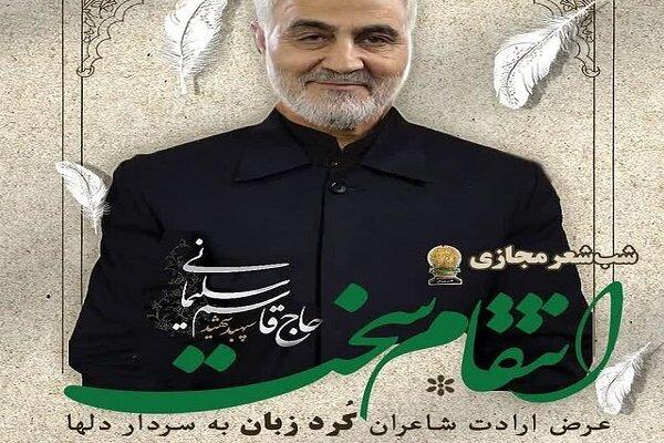 شب شعر انتقام سخت در کرمانشاه برگزار میشود