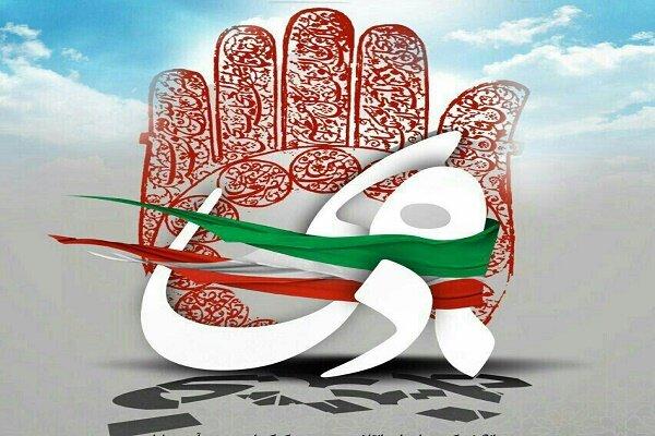 بیانیه سازمان عقیدتی سیاسی ناجا به مناسبت حماسه ۹ دی