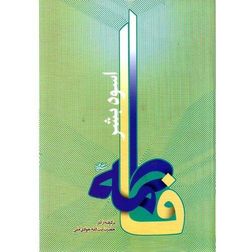 حضرت فاطمه(س) الگوی بشریت/آخرین دعای ایشان / آیت الله جوادی آملی