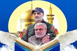برگزاری محافل قرآنی در آستانه نخستین سالگرد شهادت سردار سلیمانی