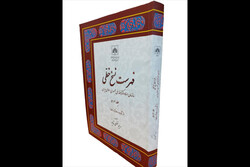 جلد ۵۱ فهرست نسخ خطی سازمان اسناد و کتابخانه ملی ایران منتشر شد