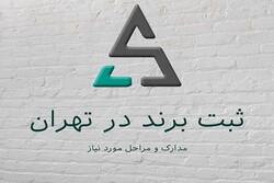 راهنمای مراحل و مدارک و قوانین ثبت برند در تهران