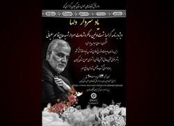 همایش مجازی «یاد سردار دلها» در گیلان برگزار می شود