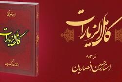 چاپ جدید «کامل الزیارات» با ترجمه حسین انصاریان روانه بازار شد