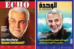 شمارههای جدید نشریه «اکو آو اسلام» و «الوحده» منتشر شد