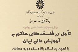 نشست تأمل در فلسفههای حاکم بر آموزش عالی ایران برگزار میشود