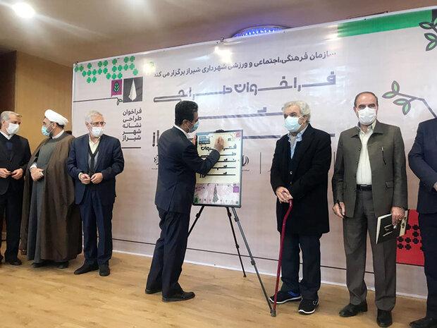 طراحی «هویت بصری شیراز» کلید خورد / مسیر رونق گردشگری هموار شد