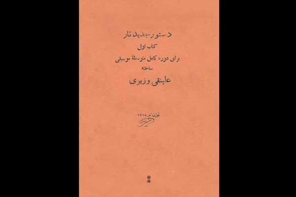 بازنشر اولین اثر تالیفی آموزش نوازندگی ساز ایرانی پس از ۸۴ سال