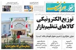 صفحه اول روزنامههای خراسان رضوی ۱۱ دیماه ۹۹