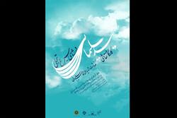 برگزاری کارگاه نقاشی «در رثای سیمرغ تجلی» با یاد سردار دلها