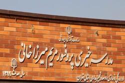 مدرسه ۶ کلاسه«پرفسور مریم میرزا خانی»در روستای زوارهور افتتاح شد