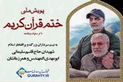 پویش ملی ختم قرآن در اولین سالگرد شهادت سردار دلها برگزار می شود
