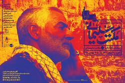 رونمایی از پوستر مجموعه مصور «مکتب سلیمانی»