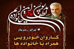 حرکت کاروان خودرویی در کرمانشاه برگزار میشود