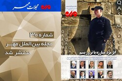 شماره سی ام مجله بین الملل مهر منتشر شد