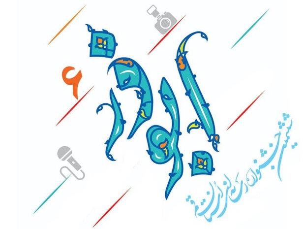 پایان کار ششمین جشنواره رسانه ای ابوذر در قم
