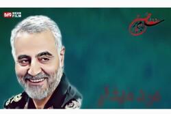ویدئو گرافیک خبرگزاری مهر همزمان با سالگرد شهید سپهبد سلیمانی