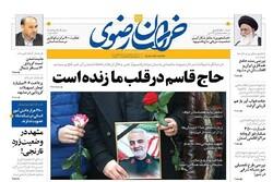صفحه اول روزنامههای خراسان رضوی ۱۳ دیماه ۹۹