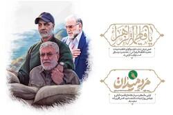 پیام مدیرعامل بیمه کوثر به مناسبت سالگرد شهادت سردار سلیمانی