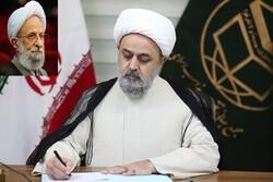 دبیرکل مجمع جهانی تقریب درگذشت آیت الله مصباح یزدی را تسلیت گفت