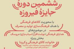 نشستهای ششمین دوره جایزه فیروزه برگزار میشود