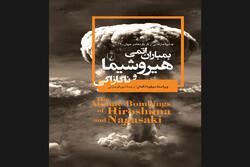 ترجمه «بمباران اتمی هیروشیما و ناگازاکی» چاپ شد