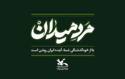 برگزاری ویژهبرنامههای بزرگداشت سالگرد شهید سلیمانی
