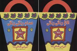 مجموعه سهجلدی «نینی نقاش ما» برای خردسالان چاپ شد