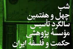شب چهل و هفتمین سالگرد تأسیس مؤسسه پژوهشی حکمت و فلسفه ایران