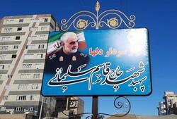 جاده کمربندی غربی اهر به نام شهید سردار قاسم سلیمانی نامگذاری شد