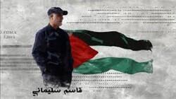 لولا دعم الحاج سليماني للمقاومة لوجدتم غزة مستباحة من المحتل الصهيوني