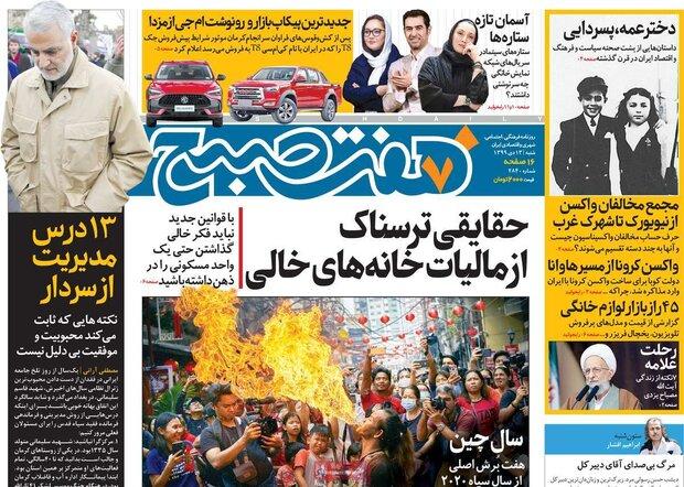 روزنامههای صبح چهارشنبه ۱۳ دی ۹۹
