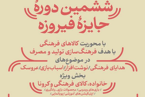 فراخوان ششمین جشنواره کالاهای فرهنگی منتشر شد
