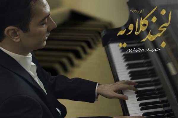 «لبخند کلاویه» شنیدنی شد/ یک آلبوم کودکانه با نوای پیانو