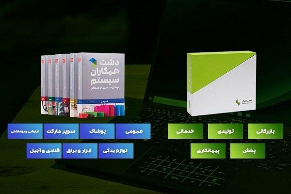 فصلی جدید برای شرکتی پیشرو در صنعت نرمافزار ایران