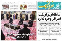 صفحه اول روزنامههای خراسان رضوی ۱۴ دیماه ۹۹