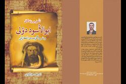 «تاملی بر زندگانی ابو الاسود دؤلی و شرح گزیدهی اشعارش» منتشر شد
