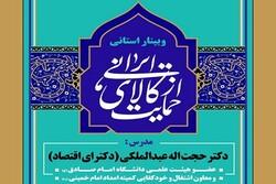 وبینار استانی «حمایت از کالای ایرانی» در کرمانشاه برگزار می شود