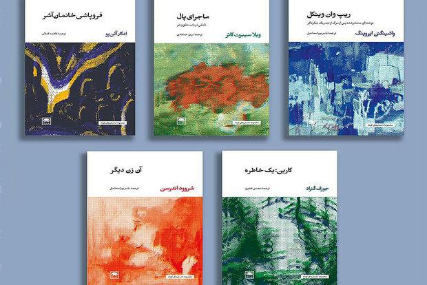 انتشار مجموعه داستانهای کوتاه انگلیسی جهان آغاز شد