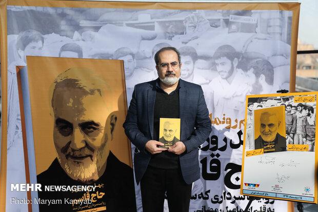 """رونمایی از کتاب """"چهل روز پس از حاج قاسم"""""""
