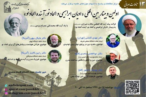 وبینار «ادیان ابراهیمی و مواجهه با الحاد جدید» برگزار میشود