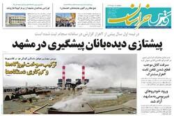 صفحه اول روزنامههای خراسان رضوی ۱۵ دیماه ۹۹